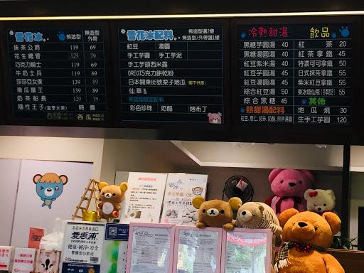 熊造型冰+兩種配料 可愛又好吃