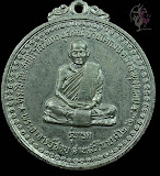 เหรียญหลวงปู่ชอบ รุ่นแรก เนื้ออัลปาก้า(นิยม) วัดสัมมานุสรณ์ จ.เลย ๒๕๑๔