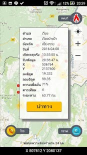 Chiangrai Hotspot Application- screenshot thumbnail