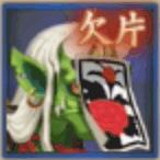 天邪鬼緑の欠片