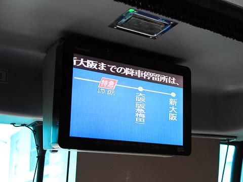 阪急バス「よさこい号」 2891 前方モニター_02