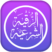 ruqyah al shariah from quran 1 0 latest apk download for Android