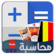 محاسبة DXN بلجيكا Download for PC Windows 10/8/7
