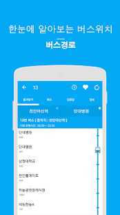 천안버스- screenshot thumbnail