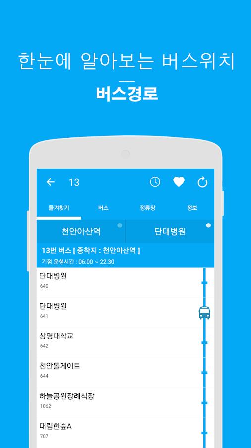 천안버스- screenshot