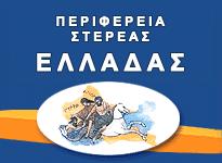 http://portal.stereahellas.gr/theme/images/page_nom_fthiotidas_arxiki_a.gif