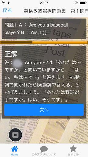 無料教育Appの英検5級選択問題集 100問|記事Game