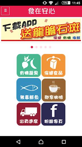 免費下載購物APP|食在安心 app開箱文|APP開箱王