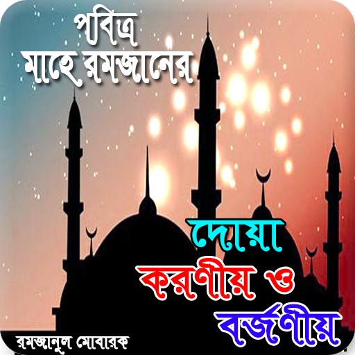 রমজানে দোয়া, করণীয় ও বর্জনীয় (app)