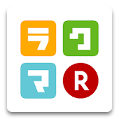 フリマアプリ ラクマ - 出品手数料無料の楽天のフリマアプリ