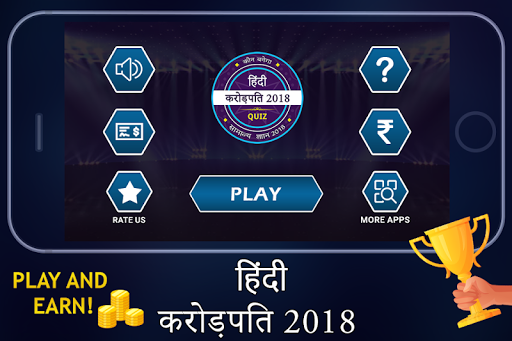 KBC 2018 - GK Game - KBC in Hindi for PC