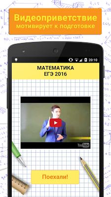 Победи ЕГЭ 2017 Математика - screenshot