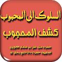 Kashful Mahjoob in Urdu (Complete) icon