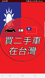 二手車在台灣 - náhled