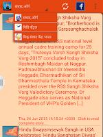 Screenshot of Rashtriya Swayamsevak Sangh