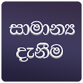 General Knowledge App in Sinhala