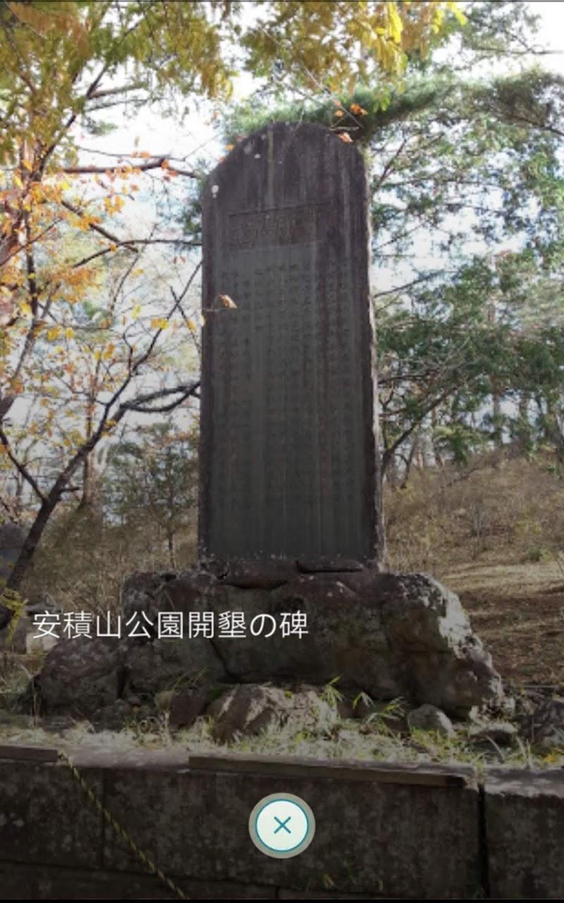 安積山公園開墾の碑