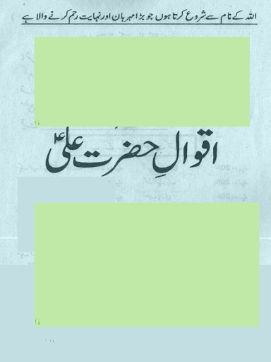 Aqwal e Hazrat Ali A.S
