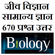 App Biology GK Questions in hindi APK for Windows Phone