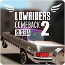 Lowriders Comeback 2 : Russia APK