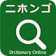 Japanese for PC-Windows 7,8,10 and Mac