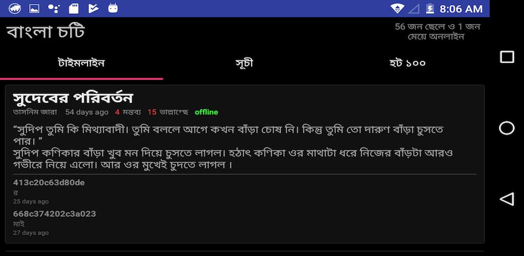 تحميل Offline Bangla Choti (অফলাইন বাংলা চটি