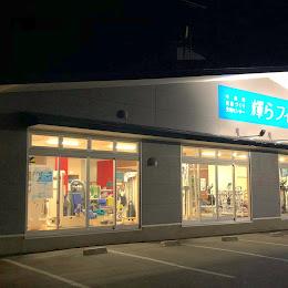 中島村健康づくり交流センター輝らフィットのメイン画像です