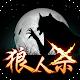 狼人杀(欢乐狼人杀,快乐大本营,终极狼人杀,天天狼人杀) (app)