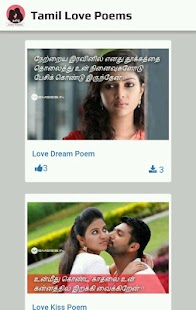 Tamil Love Poems- screenshot thumbnail