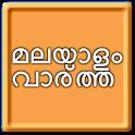 Malayalam News മലയാളം വാർത്ത icon