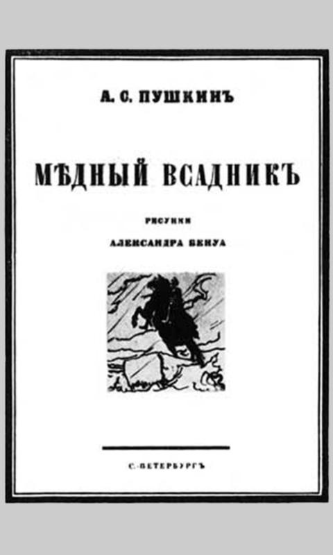 скачать пушкин а.с медный всадник