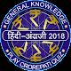 GK in Hindi & English 2018 (game)