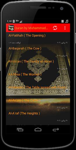 Quran by Muhammad Ayyub