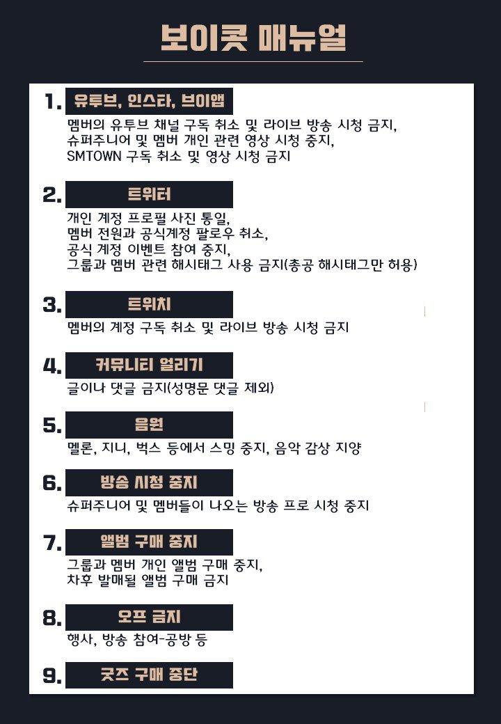 kangin sungmin super junior boycott 1