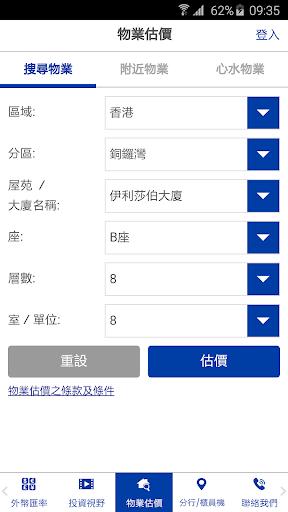 玩財經App|中國建設銀行(亞洲)手機應用程式免費|APP試玩