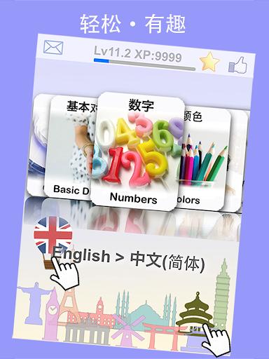 学习中文 普通话 国语 单字卡-学习发音 旅行短句