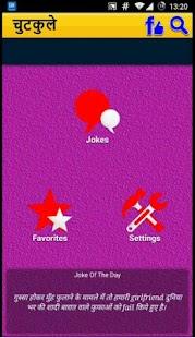 Download चुटकुले jokes in hindi For PC Windows and Mac apk screenshot 1