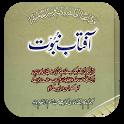 Aftab-e-Nabuwat icon