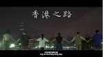 【香港之路】無申請不反對通知書 籌備團隊:拖手唱歌、不阻路、不叫口號