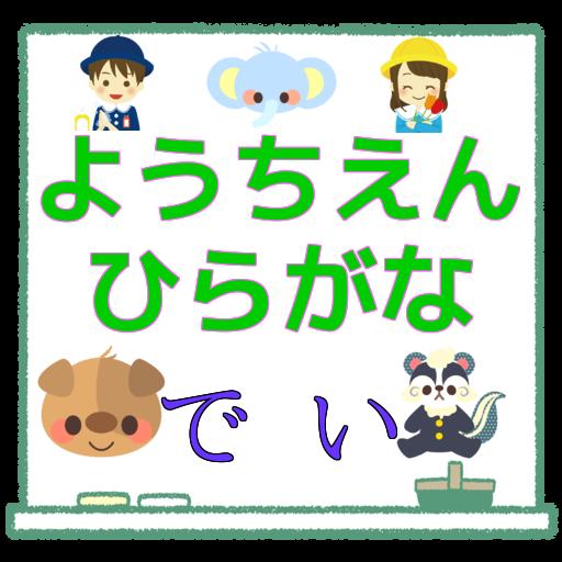 ようちえん ひらがなくいず for でぃずにー子供用 無料 教育 App LOGO-APP試玩