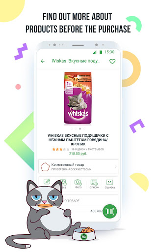 Rate&Goods - product scanner and reviews Apk apps 8