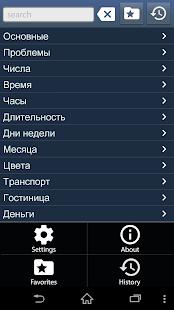 Download Украинский разговорник APK for Android