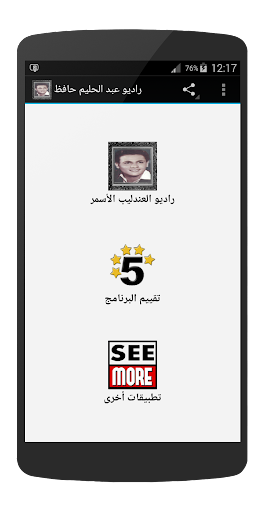 Abdelhalim Hafez 100 Live