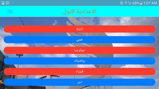 الاعداديه كابول - náhled