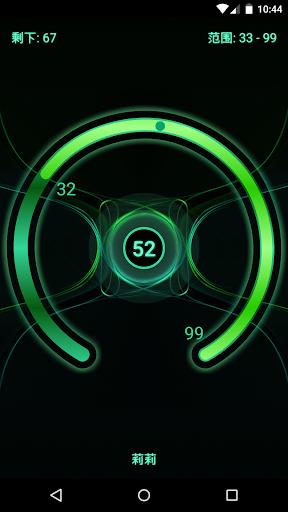 秘密數字 - 最酷的終極密碼手機版