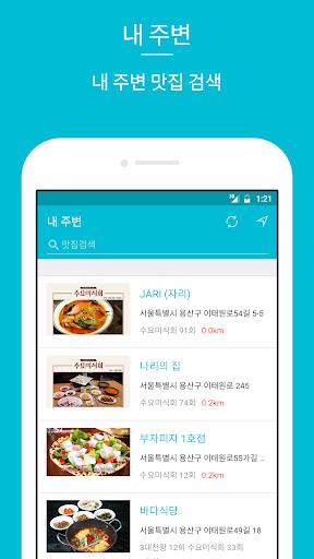 맛집지도 - TV맛집 검색 2.7.3 screenshots 2