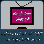 ٹیلی ویژن بغیرانٹرنیٹ کے دیکھیں: مفت ٹی وی دیکھیں
