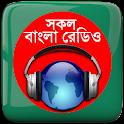 বাংলা রেডিও: All Bangla Radios icon