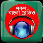 বাংলা রেডিও: All Bangla Radios 7.0