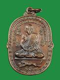 เหรียญเสือเผ่น หลวงพ่อสุด ปี 2521 พิมพ์หางงอ (นิยม) วัดกาหลง โค๊ต ๒    (3)